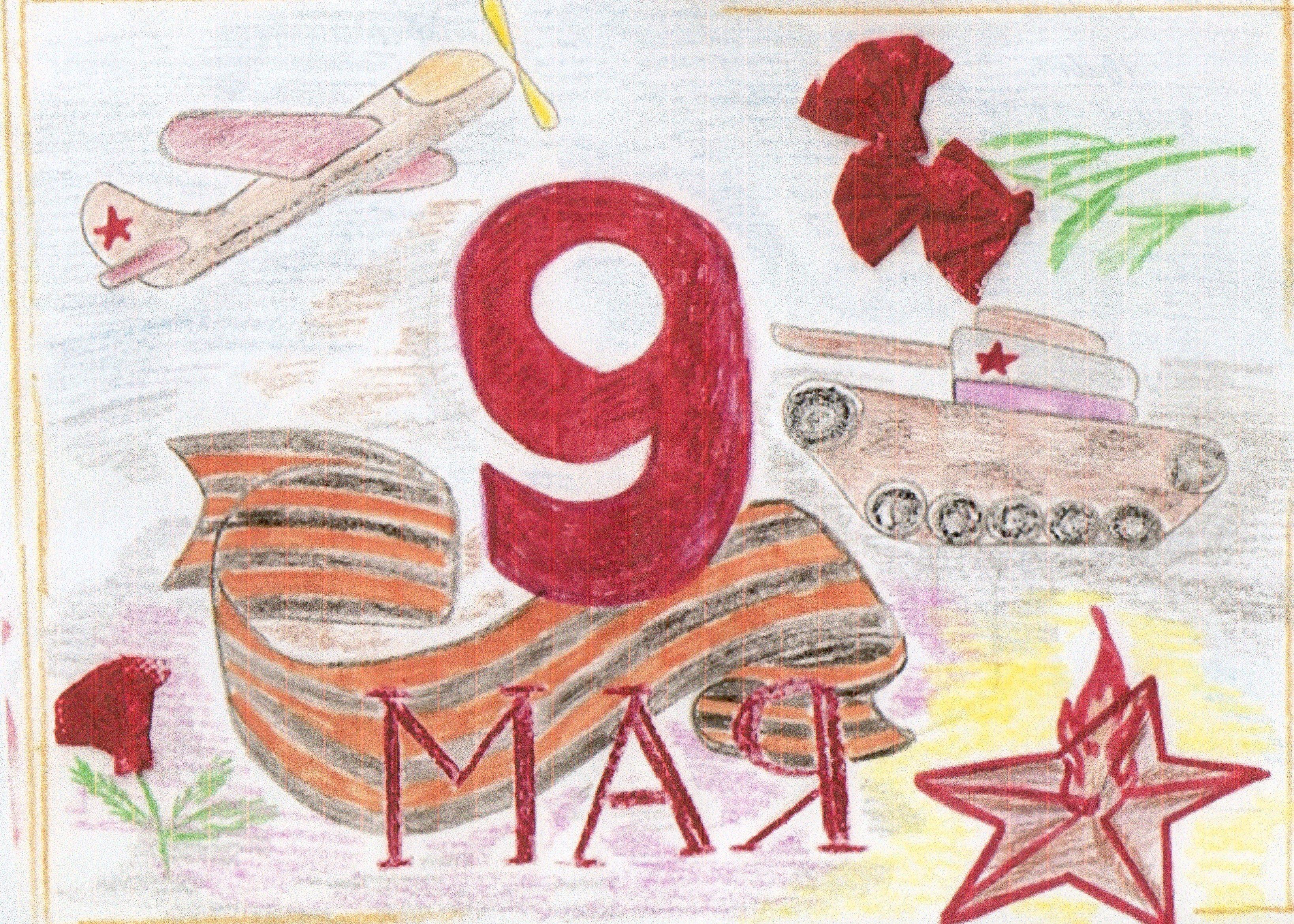 Как нарисовать открытку к я 9 маю